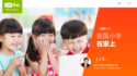 China-based VIPKID connecting Chinese children with English teachers