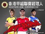 Hong Kong Sports Directory