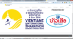 Vientiane International Half Marathon